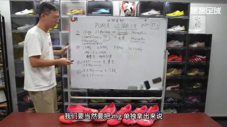 """MG 2.0+升级鞋面 PUMA Ultra 1.3这次真的""""狠""""给力"""