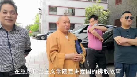 衡阳县政协委员赴重庆社会主义学院参加履职能力提升培训班