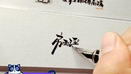 房雨溪的美颜签字