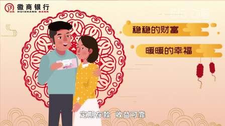 【徽商银行】银行服务宣传动画—春节篇