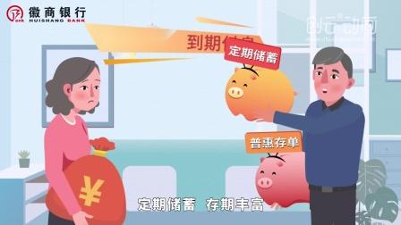【徽商银行】银行服务宣传动画—存款篇