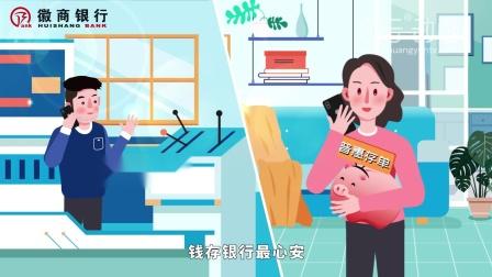 【徽商银行】银行服务宣传动画—普惠共存