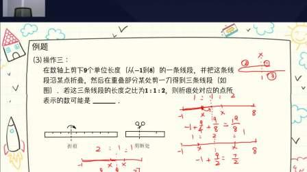 第2讲有理数与数轴