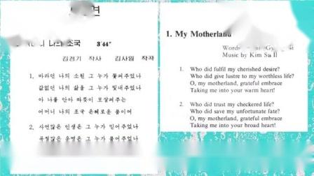朝鲜歌曲-崔三淑独唱,조선노래 최삼숙 독창곡