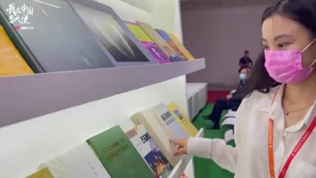 巴基斯坦作为荣誉国参加第28届北京国际书展