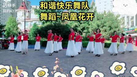 舞蹈~凤凰花开
