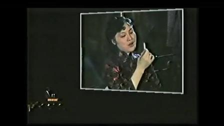沪剧《1991年马莉莉舞台艺术演出专场》清晰珍藏版