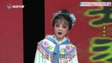 莆仙戏2021【明妻暗妹】明哲剧团_2