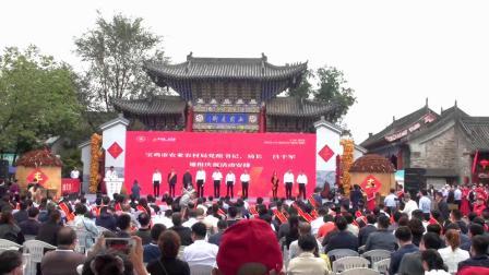 """宝鸡市庆祝2021年""""中国农民丰收节""""暨特色农产品展销会《启动仪式》2021.9.23"""