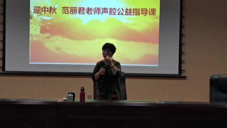 迎中秋,范丽君老师声腔公益指导课 摄像 平哥