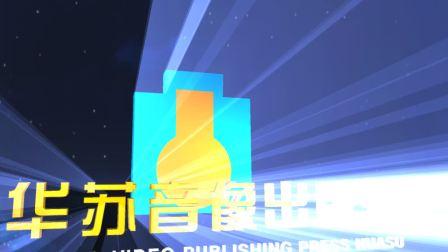 华苏音像出版社