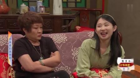 2021-09-25外来媳妇本地郎:跑腿记(上)1