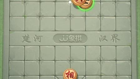 【ゞea高手】手机录屏-JJ象棋手机版-残局闯关第248关