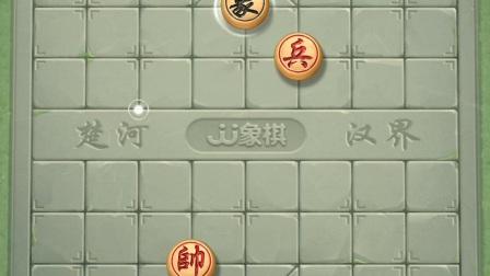 【ゞea高手】手机录屏-JJ象棋手机版-残局闯关第249关
