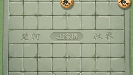 【ゞea高手】手机录屏-JJ象棋手机版-残局闯关第250关