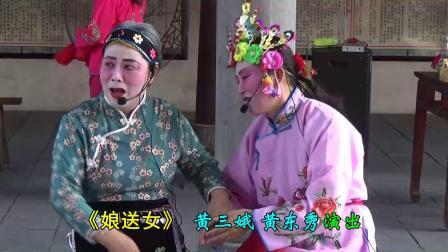 宜章浆水茅栗湘调剧团梅溪黄氏宗祠老年活动中心义演