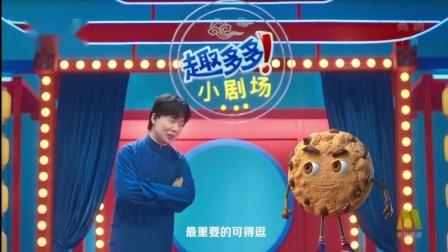 趣多多曲奇郭麒麟广告(CCTV6)