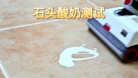 添可、石头、追觅三台洗地机酸奶测试