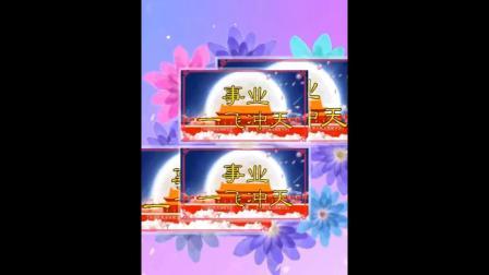 庆祝国庆节72华诞相集。