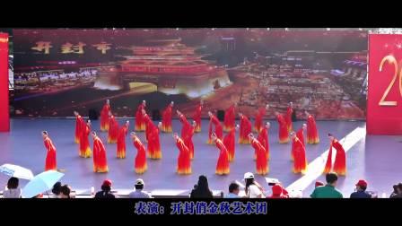 河南省第五届艺术广场舞展演:灯火里的中国