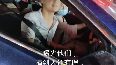 藐视人民警察。态度恶劣撞人还骂人,男的酒后坐驾驶边,女的没驾驶证估计2021年10月3号11点43分