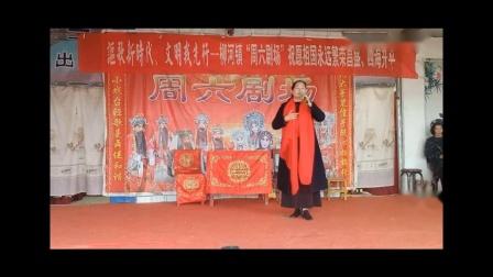 方城戏迷吕巧荣演唱豫剧唱段小集。