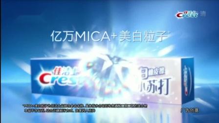 鹿晗佳洁士3D炫白小苏打牙膏广告 15秒