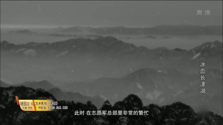 冰血长津湖
