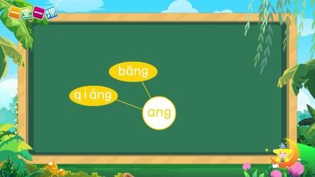 一年级上册《ang eng ing ong》小学语文同步精品课文动画,预习教辅视频,学习好帮手!(一堂一课APP出品)