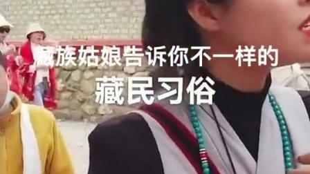 《藏族姑娘告诉你~~不一样的藏民习俗》.创作:罗贵宏