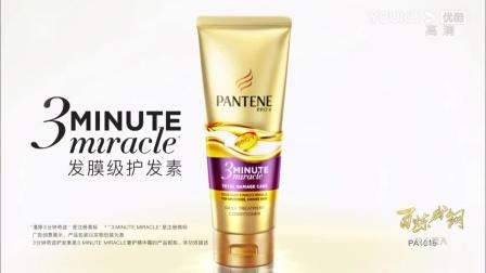 宝洁潘婷三分钟奇迹护发素广告