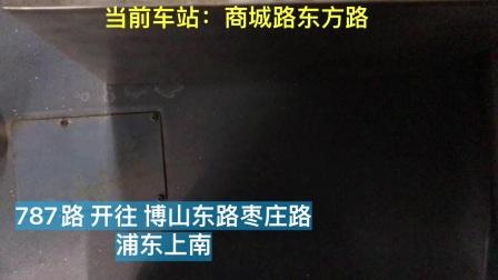 紫云公交拍摄·787路原速展望有音乐【半夜景】