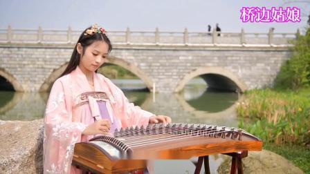 《桥边姑娘》古筝女声版,风华模样,落落大方