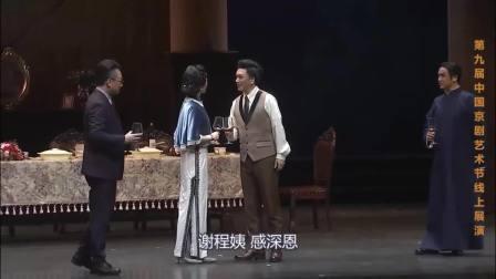 京剧【换人间】傅希如-董洪松-鲁肃-高红梅-杨扬-孙伟(2021.5.19)