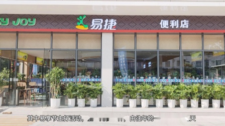 中石化易捷易享节启动 钜惠购物让利消费者