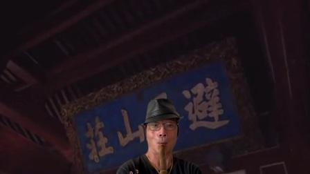 低音箫学吹【避暑山庄图】 作曲:邓伟标 摄影:舞者 演奏:滕宝华 音视频合成 :滕宝华 2021年10月12日