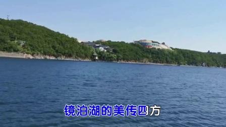 《旅游纪实》牡丹江镜泊湖