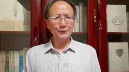 全国著名经方大师王付教授全新解读学好用活经方橘皮竹茹汤