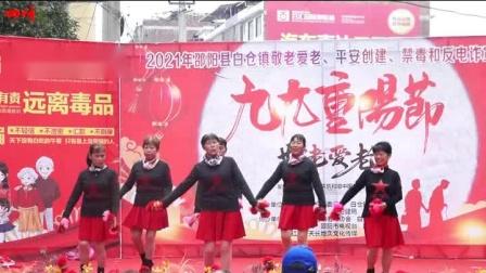 白仓镇老年协会举办九九重阳中国老年节庆祝暨禁毒反电诈活动