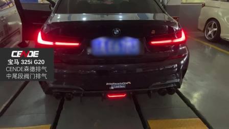325i G20升级CENDE森德智能电子阀门排气