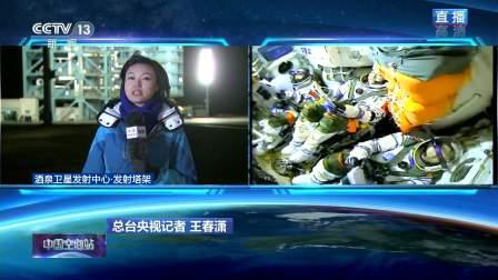神舟十三号载人飞船即将发射 第一二组回转平台即将打开