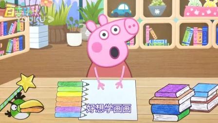 我在小猪佩奇学画画,画一个蛋糕,能学会吗截了一段小视频