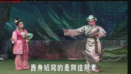 春蕾白字戏∶《天仙配》