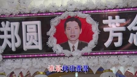 显考俱侍下四代大父芳圆郑公出殡仪式