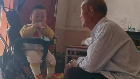 94岁的爷爷逗0岁的外甥玩~农历2021年5月28日