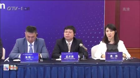 """2021""""友城合作 共创未来""""青岛—费萨拉巴德友城视频连线活动举行"""