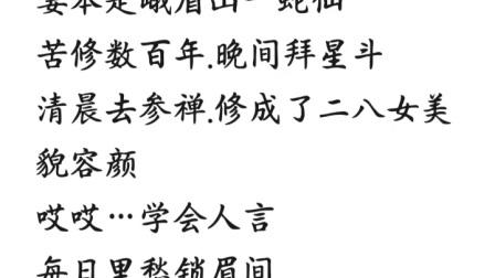 晋剧桑桂香《断桥.小青妹》选段