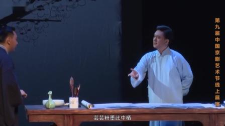 京剧【梅兰芳-蓄须记】傅希如-张智博-张婷-张少良-万鹏飞(第9届京剧艺术节)