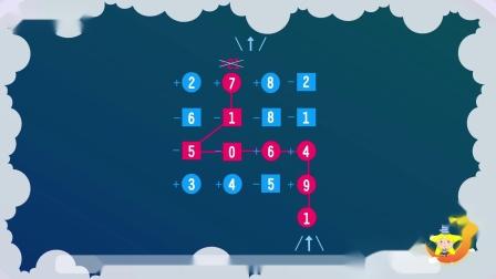 小学逻辑数学之旅【第一季】-《数字迷宫》(一堂一课APP出品)