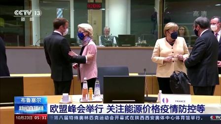 布鲁塞尔·欧盟峰会举行 关注能源价格疫情防控等